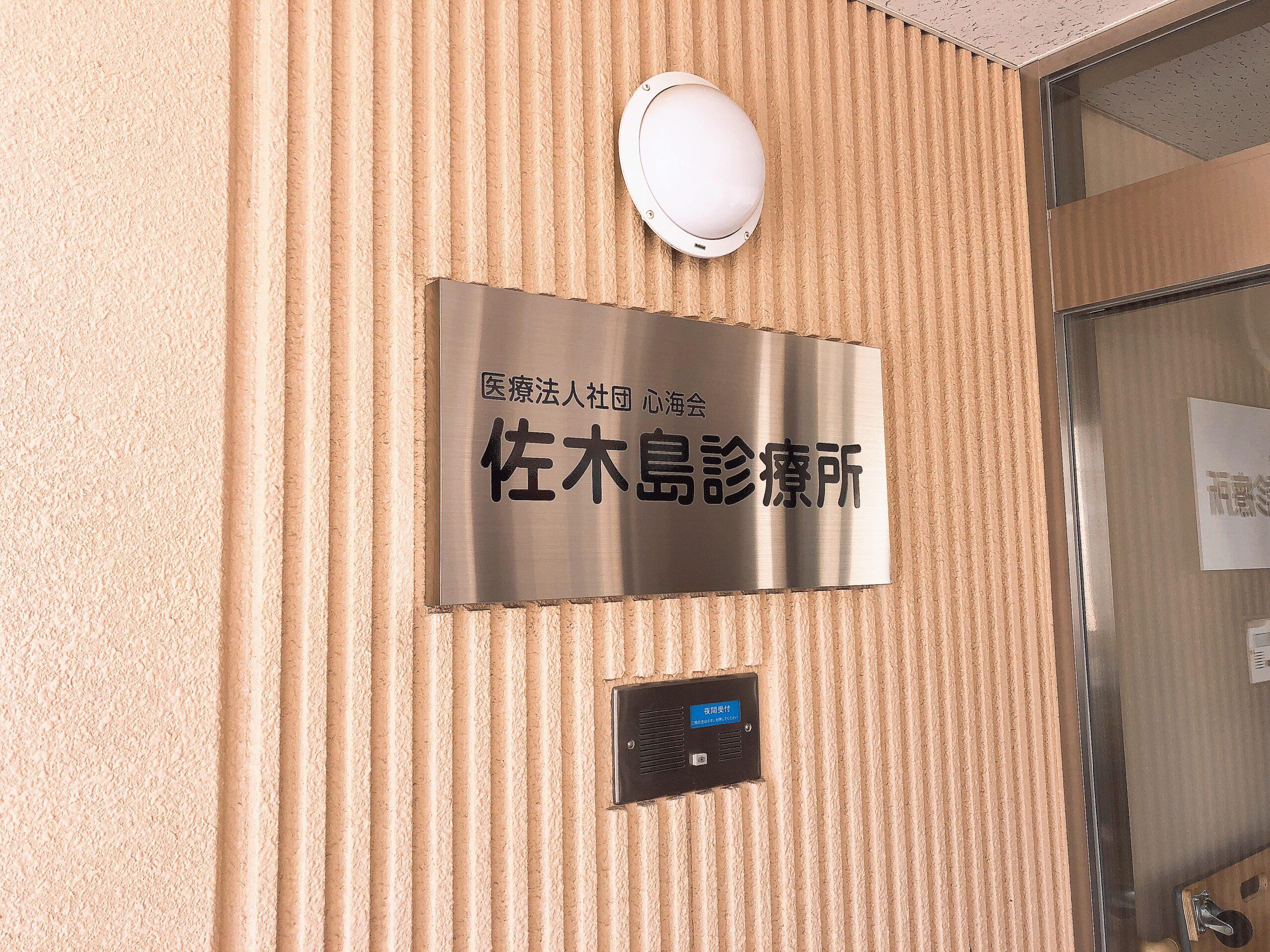 佐木島診療所