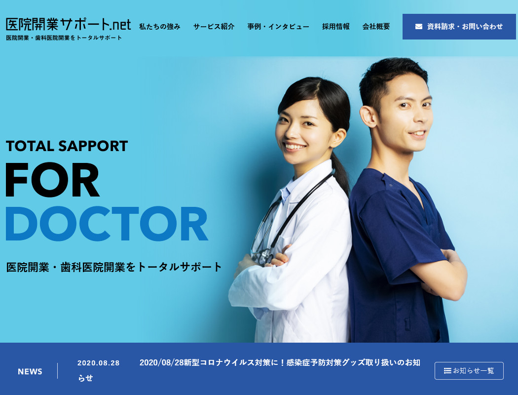 医院開業サポート.net のお知らせ イメージ画像