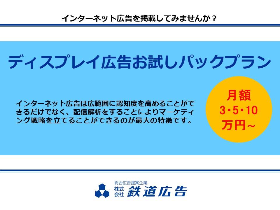 インターネット広告3万円、5万円、10万円プラン資料 イメージ画像