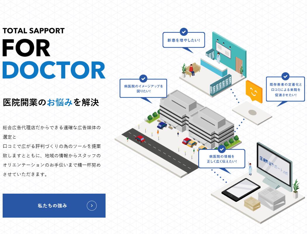 医院開業サポート.net