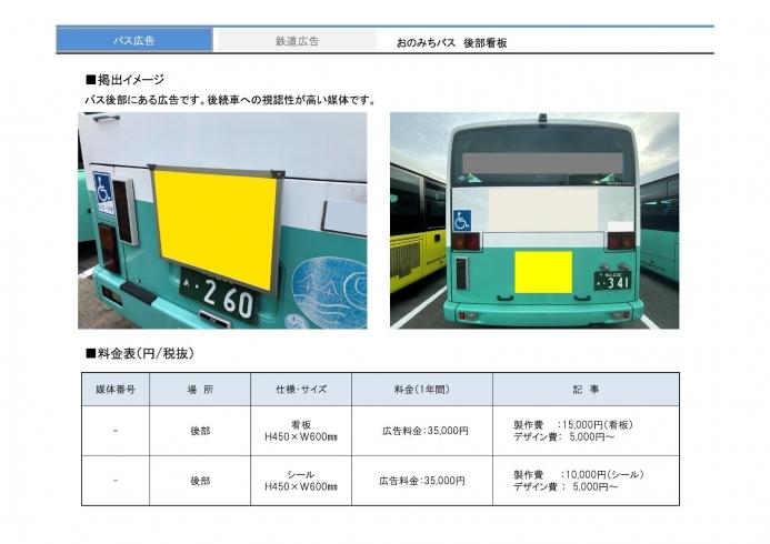 バス広告媒体のお知らせ イメージ画像